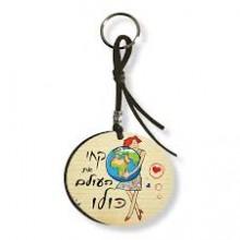 """מחזיק מפתחות """"קחי את העולם כולו"""""""