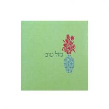 """כרטיס ברכה """"מזל טוב"""" - כד פרחים אדומים ברקע ירוק"""