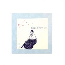 """כרטיס ברכה """"יום הולדת נפלא"""" - אישה רטרו"""