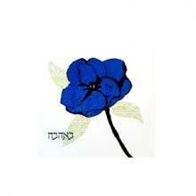 """כרטיס ברכה """"באהבה"""" - פרח כחול"""